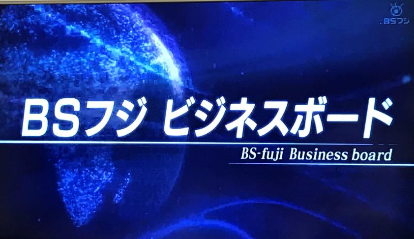 BSフジビジネスボード